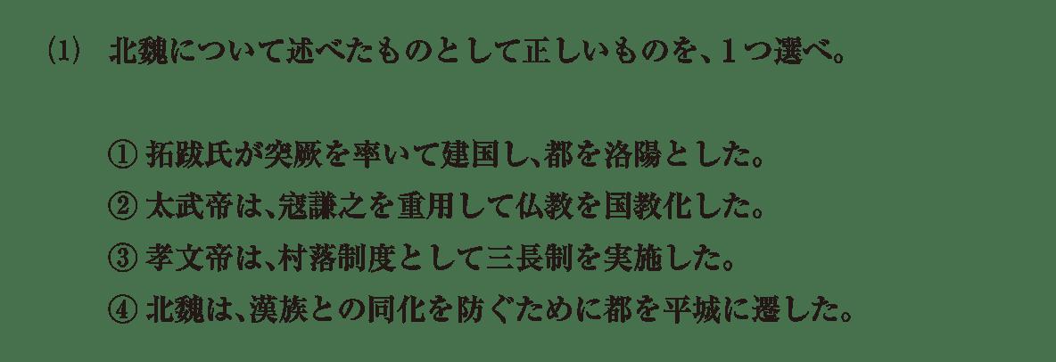 高校世界史 中国の分裂・混乱期5 問題3(1)