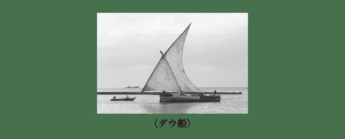 高校世界史 東アジア文明圏の形成4 ポ1 ダウ船写真のみ表示、拡大