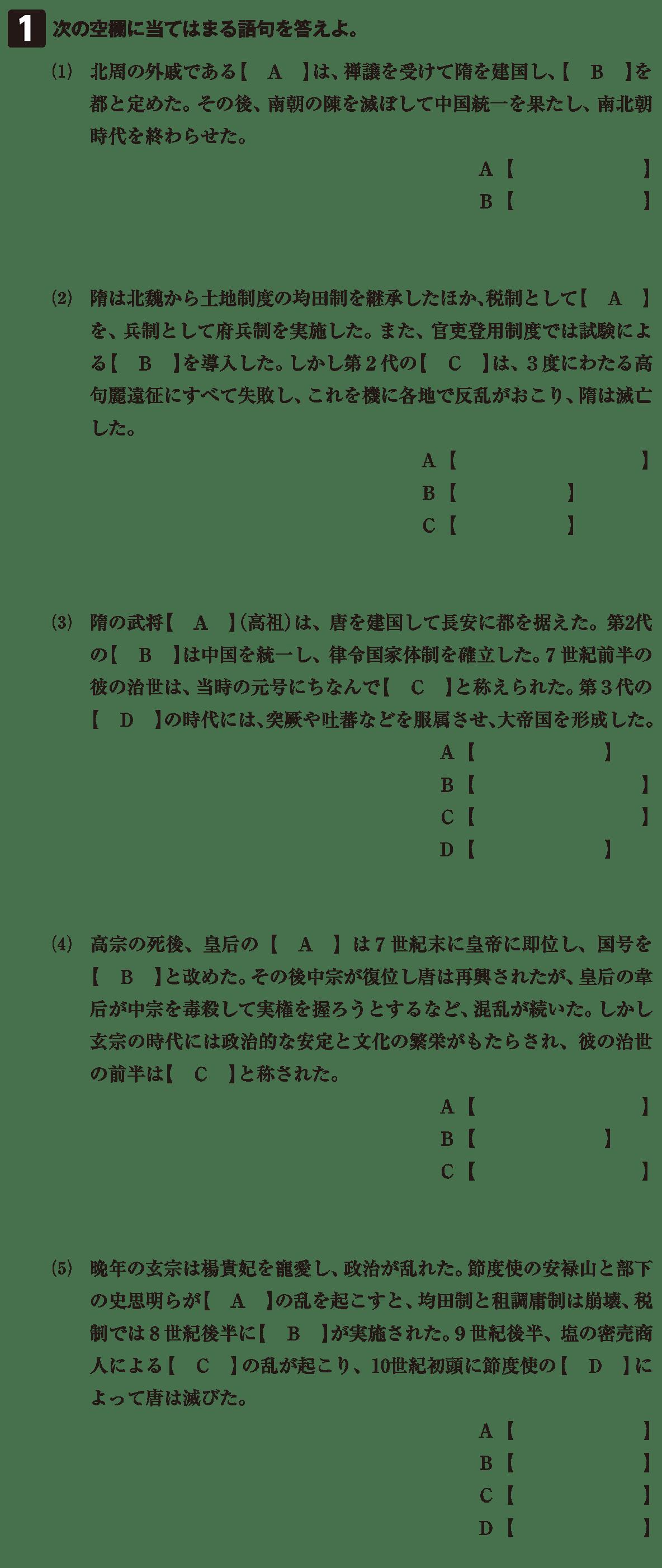 高校世界史 東アジア文明圏の形成6 確認テスト(前半)1