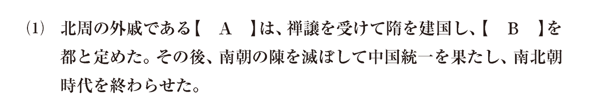 高校世界史 東アジア文明圏の形成6 問題1(1)
