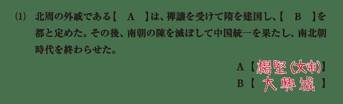 高校世界史 東アジア文明圏の形成6 問題1(1)答えアリ