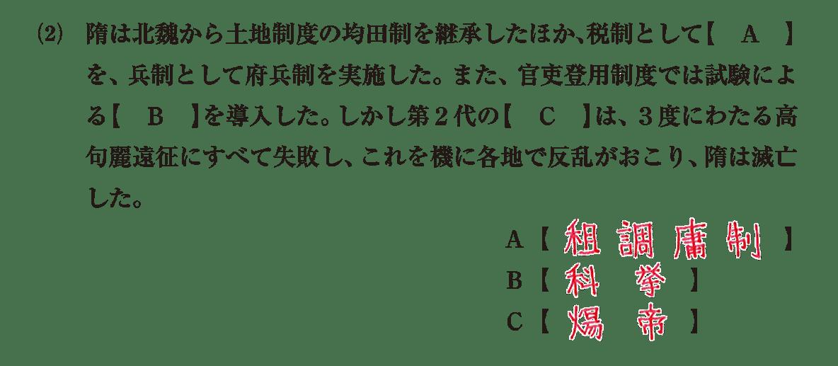 高校世界史 東アジア文明圏の形成6 問題1(2)答えアリ