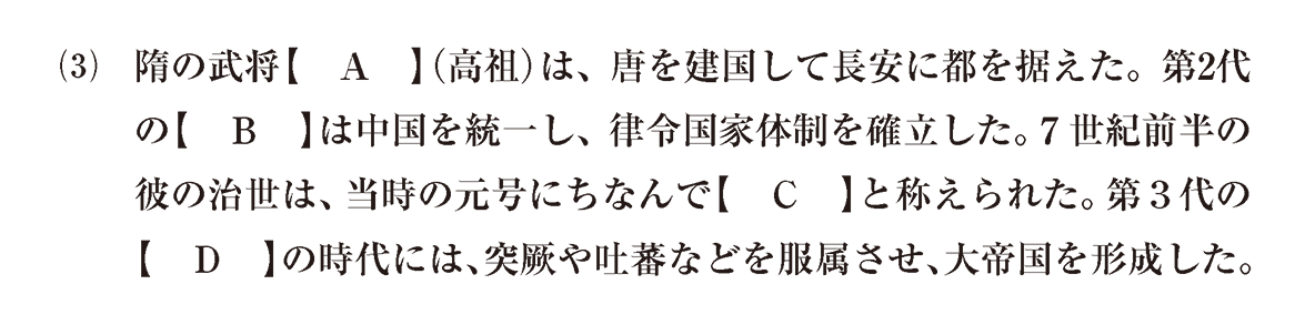 高校世界史 東アジア文明圏の形成6 問題1(3)