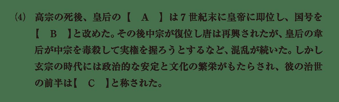 高校世界史 東アジア文明圏の形成6 問題1(4)