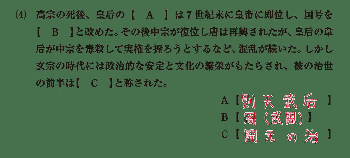 高校世界史 東アジア文明圏の形成6 問題1(4)答えアリ