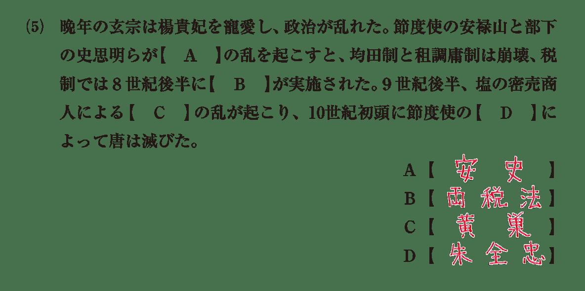 高校世界史 東アジア文明圏の形成6 問題1(5)答えアリ