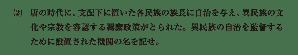 高校世界史 東アジア文明圏の形成7 問題2(2)