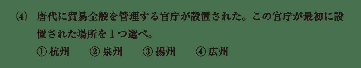高校世界史 東アジア文明圏の形成7 問題2(4)