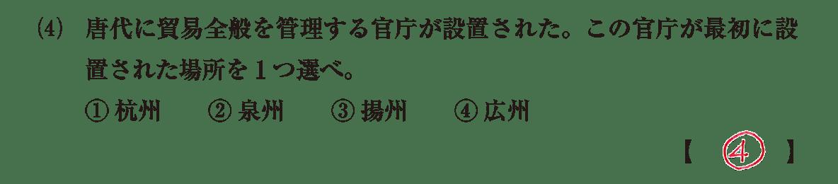 高校世界史 東アジア文明圏の形成7 問題2(4)答えアリ