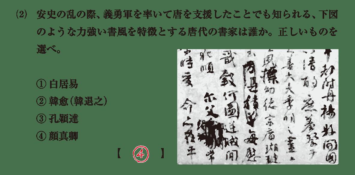 高校世界史 東アジア文明圏の形成7 問題3(2)答えアリ