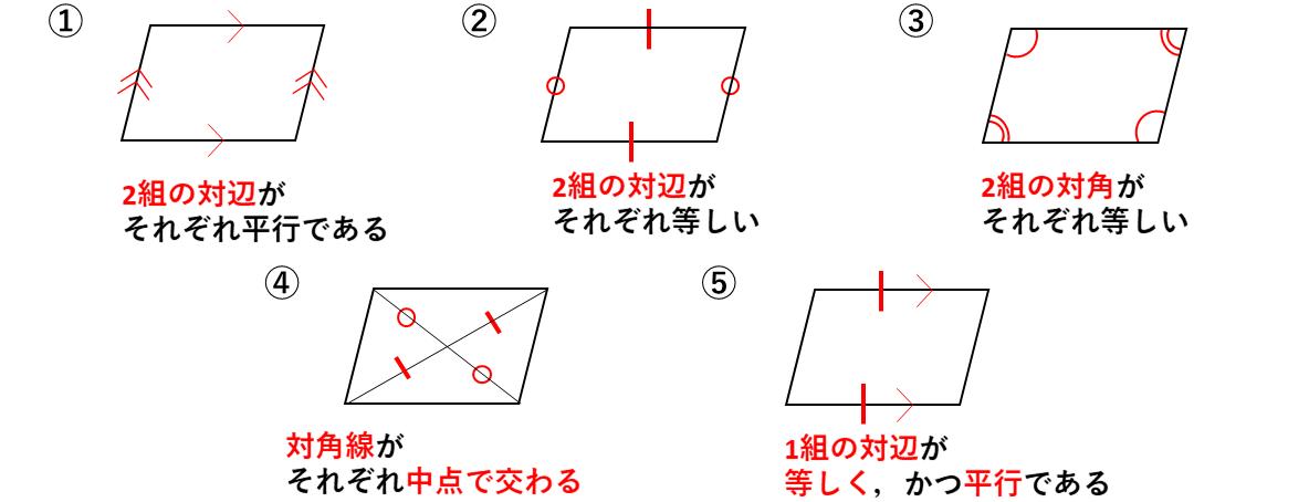 中2数学平行四辺形の証明で知っておくべき5つの方法 映像