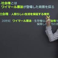 日本国憲法と人権の問題