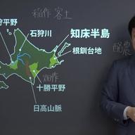北海道地方の問題