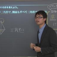 立体の表面積と体積の問題