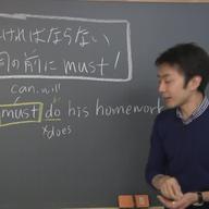 mustを使った文の問題