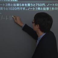 連立方程式の利用