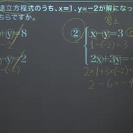 連立方程式の解き方の問題