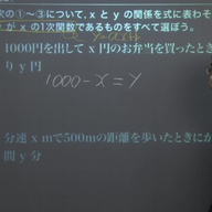 1次関数の式とグラフ