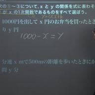 1次関数の式とグラフの問題