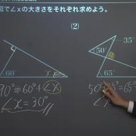 多角形の内角と外角