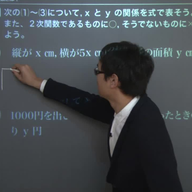 関数y=ax^2の問題