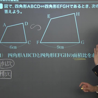相似な図形の面積と体積