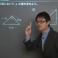 三平方の定理の問題