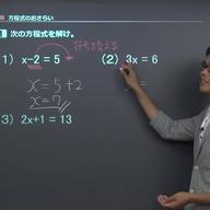 方程式と不等式
