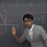 鈍角の三角比