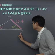 正弦定理と余弦定理