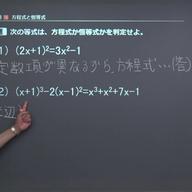 方程式と恒等式