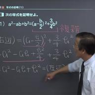 等式・不等式の証明
