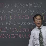 式と計算の問題