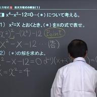 高次方程式