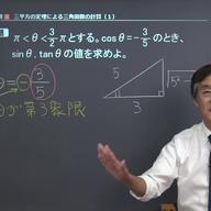 三角関数の性質と相互関係