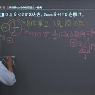 三角関数を含む方程式・不等式