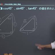 加法定理の問題