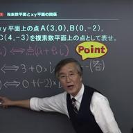 複素数平面の問題