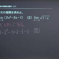 関数の極限