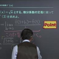 いろいろな関数の導関数の問題