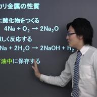 典型金属元素の単体と化合物