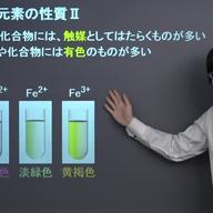 遷移元素の単体と化合物