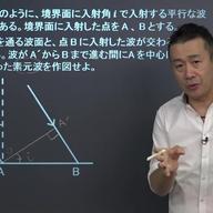 ホイヘンスの原理、屈折の法則