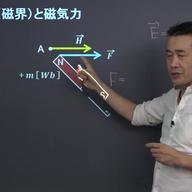 磁気量と磁場(磁界)の関係