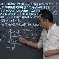 電場磁場中での荷電粒子の運動