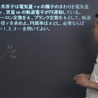 水素原子モデル、X線の発生