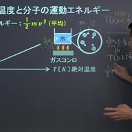 熱力学第一法則の問題