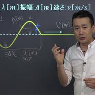 重ね合わせの原理・定常波の問題