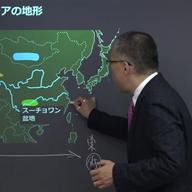 東アジアの問題