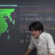 帝国主義と東アジアの問題